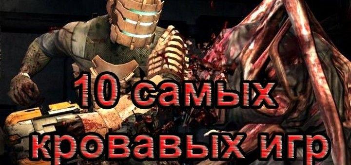 top 10 кровавых игр