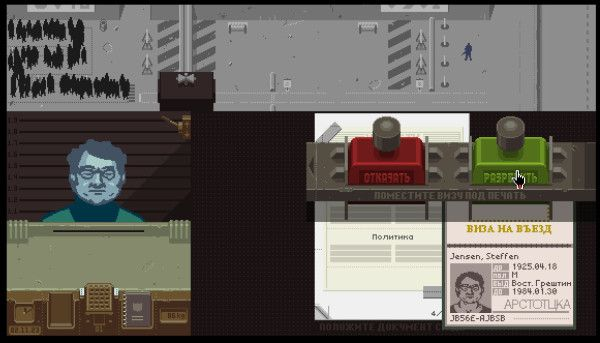 papers_please_screen