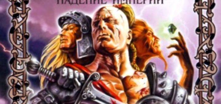 Битва героев: падение империи